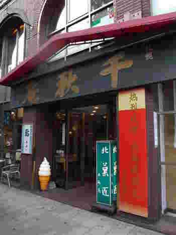 1921年創業。新しいお菓子屋さんの多い北海道で、古くからの味を守っている名店です。札幌の中心部にある本店は、歴史を感じさせる佇まい。