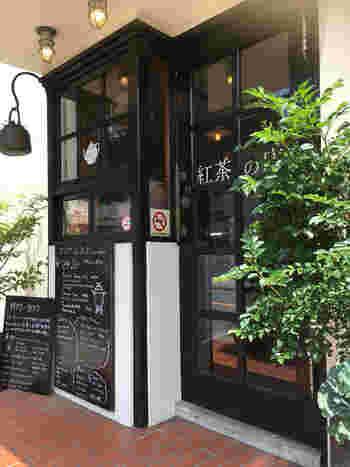 「ブンブン紅茶店」は鎌倉・佐助に位置し、イギリスのカントリーにあるような紅茶専門店です。