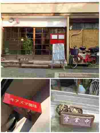 昭和初期の物件「並木ハウス別館」をリニューアルして建てられたキアズマ珈琲。鬼子母神堂の帰りに立ち寄りたい。