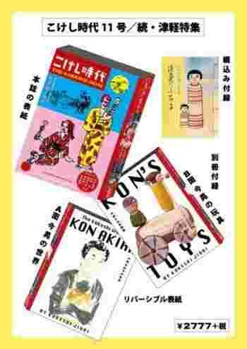 コケーシカでは、伝統こけしの販売と並行してこけしの魅力をディープに掘り下げた「こけし時代」という雑誌を編集・発行もしています。こちらは、こけし時代 11号(続津軽特集号)。別冊とあわせると440ページにも及ぶというボリュームは読み応えたっぷり!