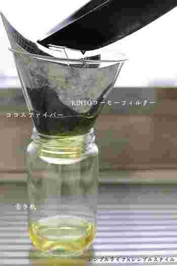 こちらのブロガーさんは、油をこす際、オイルポットに使う商品として開発された「ココスフィルター」を愛用しているそうです。 使い方も簡単!オイルポットの代わりに空き瓶を用意し、KINTOのコーヒーフィルターの中に「ココスフィルター」をセットして油を注ぐだけ。