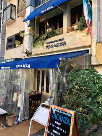 恵比寿駅から5分ほどのところにある「ヴァカンツァ」。ピッツァと魚介料理が美味しいと評判の南イタリア料理店です。