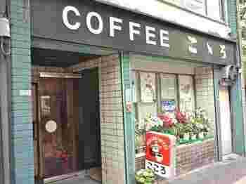 東大前駅から歩いて約6分の「こころ」。まさに純喫茶!というレトロな看板と、窓に貼られた老舗感漂うメニュー。外観だけでもキュンキュンしちゃいますね!
