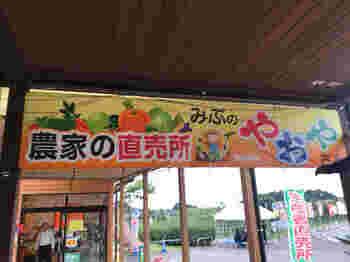 北関東自動車道で、食の買い物を楽しむなら、ハイウェイパークの観光交流施設「みらい館」へ足を運びましょう。 【農家の直売所「みぶのやおやさん」】