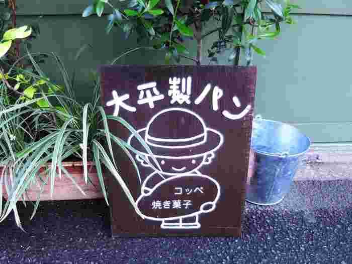 入り口の脇には、素朴な雰囲気の看板が置かれています。この帽子をかぶった可愛い子供が、大平製パンのキャラクターです。