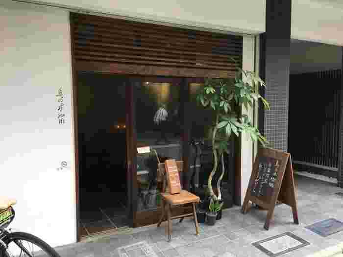 御所散策に見学前や後に、珈琲でひと息つくのにもぴったり。  地下鉄烏丸線「丸太町」駅7番出口から出て、「京都新聞社」のビルの前を通って夷川通の細い道を東に入ります。直進すれば左にお店があります。 御所から向かうなら御所南西の「間ノ町口」から出るのがおすすめです。