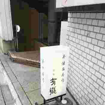 1933年(昭和8年)創業の「有職本店」は、目上の方への贈り物に重宝されるお店のひとつ。溜池山王駅からすぐのところにあるビルの地下にひっそりとたたずむ、知る人ぞ知る名店です。