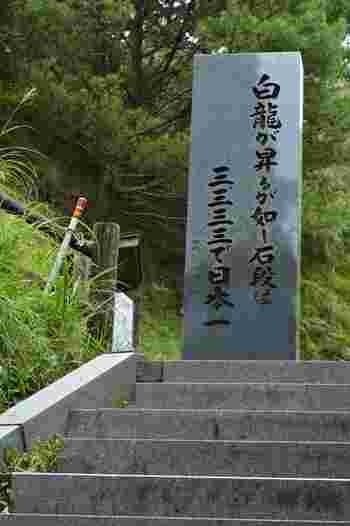 石碑に刻まれた文字の通り、「日本一の石段」は熊本県の「釈迦院」にあります。その数、驚きの3,333段!しかし、この石段は整備され1988年に作られたため、あまり歴史は古くはありません。