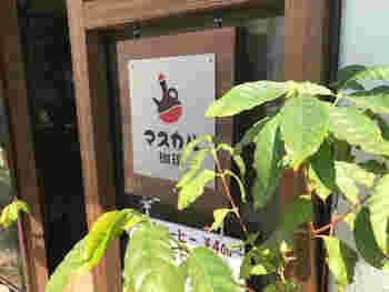 博多の賑やかな大通りではなく、閑静な住宅街に佇む「マスカル珈琲」は、福岡のコーヒー専門店「美美珈琲」で修業を積んだ女性店主がOPENしたカフェです。