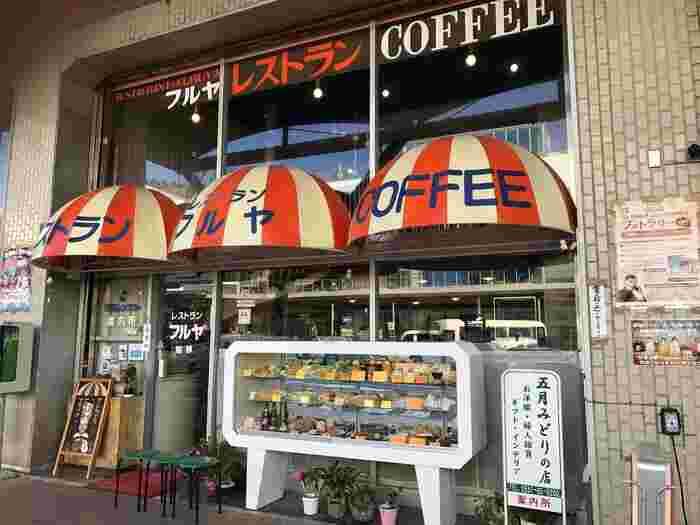 熱海駅から徒歩1分ほどの所にある「レストランフルヤ」。パーラー風のレトロな外観が目を引きます。創業60年以上経った今もなお、地元の常連さんや観光客に長く愛されているお店です。