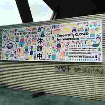 木場公園内にある「東京都現代美術館」。国内アーティストの作品を、高い天井や数多くの展示室数を生かした展示方法で楽しませてくれます。2018年度中(予定)まで大規模な改修を行うため休館しています。オープンが待ち遠しいですね。