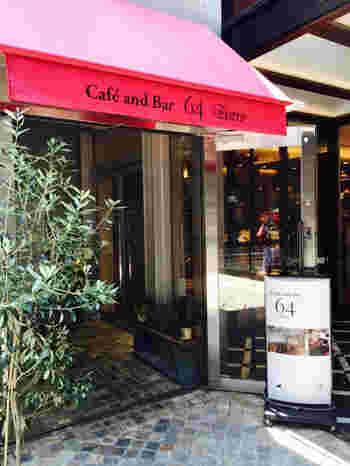 西鉄福岡駅から徒歩3分の場所にある「Cafe and Bar 64 Bistro」は、天神M's64 SQUAREというビルの3Fにある隠れ家のようなカフェ。ビュッフェ付きのお得なランチとおしゃれな雰囲気で、リピーターが多い人気店です。個室もあるため、お子さん連れにもおすすめ。