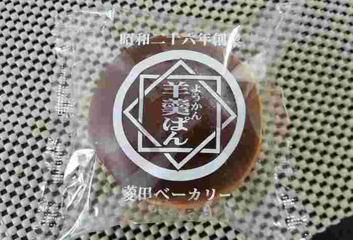 パッケージに記されている通り、「羊羹パン」の製造元「菱田ベーカリー」は、高知県宿毛市の老舗ベーカリー。甘党文化が根付いた高知県ならではの、昔ながらの菓子パンです。
