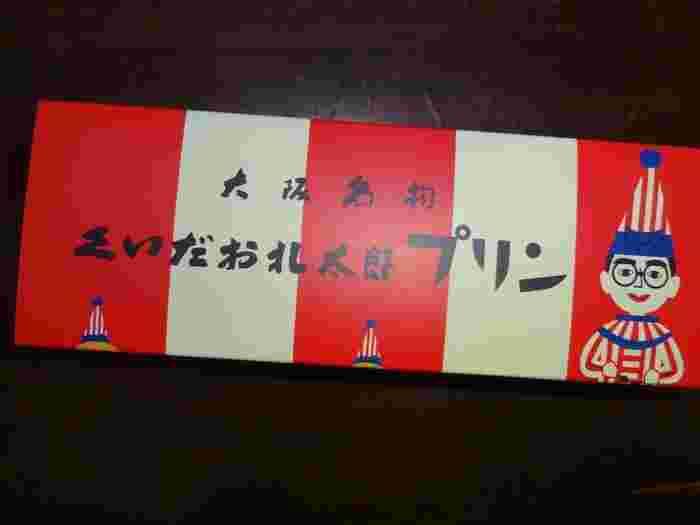 もっとも大阪らしく愛らしいお土産!くいだおれ太郎の帽子のパッケージが可愛いプリン。