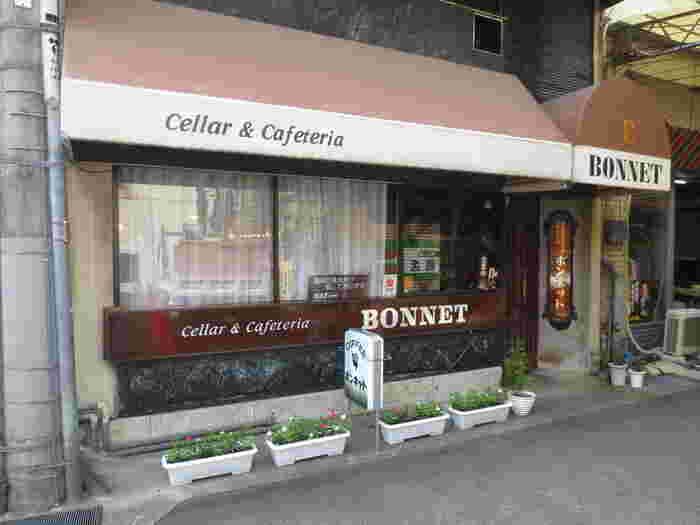 1952年創業の「ボンネット」。店名の由来は婦人用の帽子からきているそうで、看板にもお洒落なイラストが描かれています。