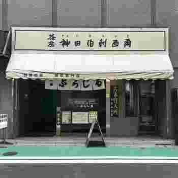 自家焙煎コーヒーの専門店。お店は地下にあります。