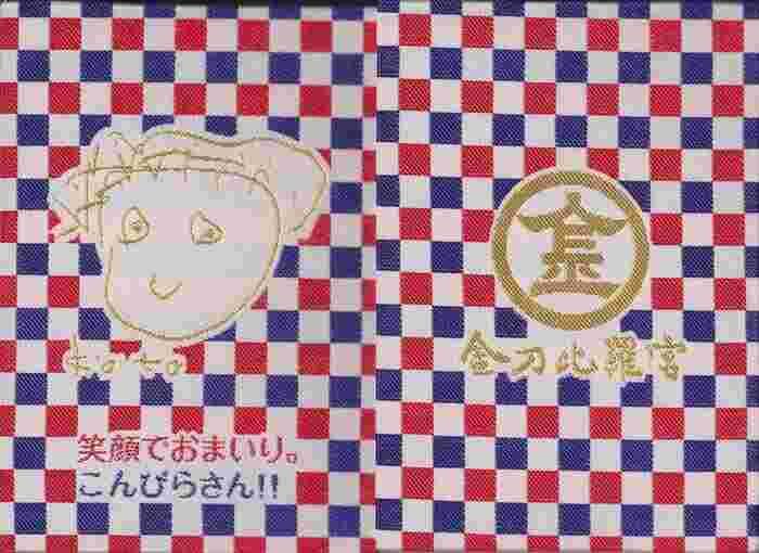 こんぴらさん、こと香川県の金刀比羅宮の「笑顔元気くん朱印帳」。「笑顔元気くん」は宮司さんが純粋無垢な子どもをイメージして描いたキャラクターだそうです。思わず笑みがこぼれます。