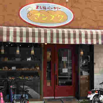 パンのキャラクターロゴが可愛いお店です。パン屋さんには珍しく、朝10:00から深夜12:00までという営業時間です。夕方以降に商品をたくさん選べるのは嬉しいですね。どのパンもボリューミーで美味しく、パンの価格のほとんどが200円以下というリーズナブルなのも人気のポイントです。