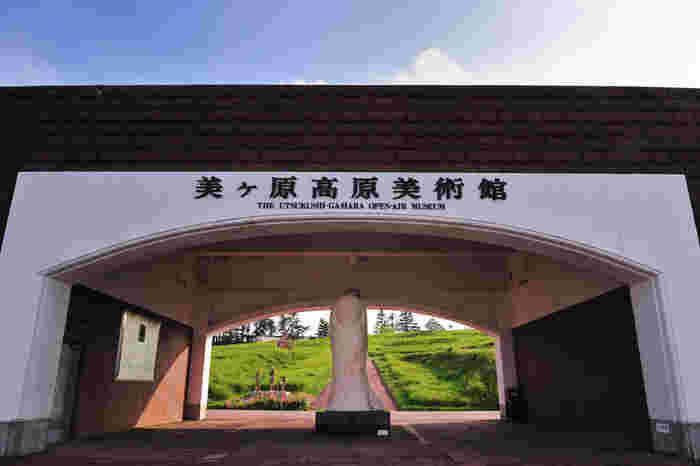 ビーナスラインの終点にある「美ヶ原高原美術館」は、1981年6月に神奈川県の「箱根 彫刻の森美術館」の姉妹館として開館しました。