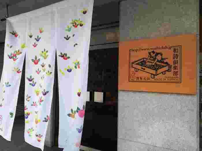 こちらも二条城近くに本店を構える昭和45年創業の老舗「和詩倶楽部」。紙すきは平安初期にはすでに浸透していたんだそうです。和紙は独特の風合いがあり、日本古来の文化を京都で思う存分感じることができますよ。見て触っているだけでも心が穏やかになるのが不思議ですね。