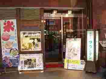 駅から歩いて3分ぐらい、戦後昭和の浅草の佇まいをそのままに残した下町の喫茶店です。一階が純喫茶で、二階がもんじゃ焼き屋さんになっています。外観からもなんだか盛りだくさん具合が伝わってきて楽しいですね♪