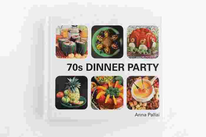 パーティーメニューのアイディアにいかがでしょう? こちらは、1970年代の過剰でキッチュな料理を紹介した本です。お客様をあっと驚かせるために、創意工夫されたインパクトのある料理の数々…美味しそう!面白い!ものばかりです。 著者は、画像を使ったSNSの人気Tumblrだそうです。ロンドンに生まれ脂肪分過多の食事を取り過ぎたため、12歳でベジタリアンを選んだ著者が、極彩色の料理画像に入れるツッコミが人気のTumblrの書籍版です。