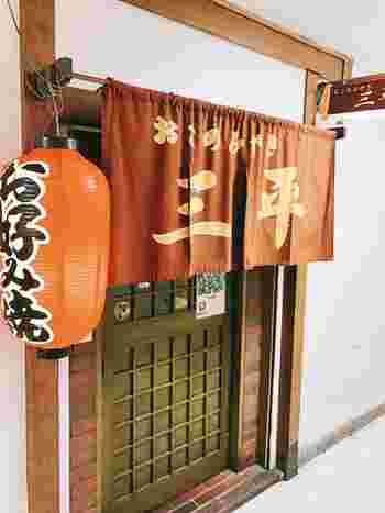 大阪ミナミは、心斎橋。大阪メトロ御堂筋線・心斎橋駅から徒歩5分。『おこのみやき 三平』。赤ちょうちんに格子の引き戸が目印です!