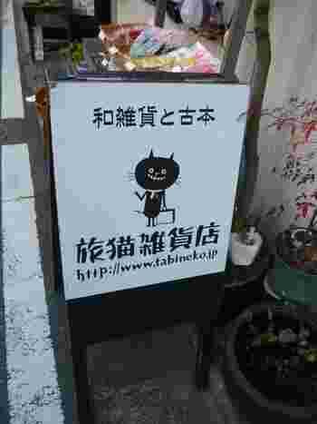 看板の猫の表情がなんとも言えない可愛さです。店内には、手に取るとつい買ってしまいそうなニャンとも可愛い品々が並びます。