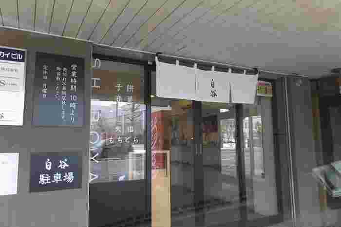 最近札幌にできた新しい和菓子店です。北海道産の素材にこだわった上品な和菓子が人気のお店です。