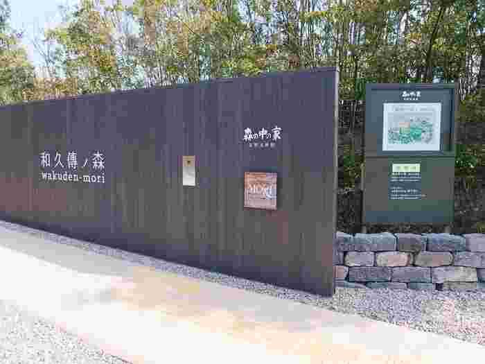 こちらは京都にある安野さんの美術館「森の中の家」。京都の中心部からは少し離れていますが、ゆったりとした時間も楽しめる美術館です。
