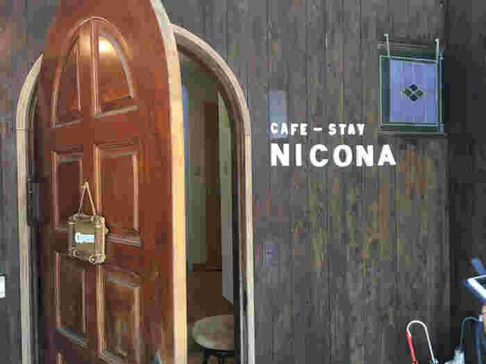 松尾寺山公園のそばにある「cafe and dining NICONA(カフェアンドダイニング ニコナ)」は、大学時代から日本各地を旅していたというオーナーご夫妻がオープンしたカフェです。