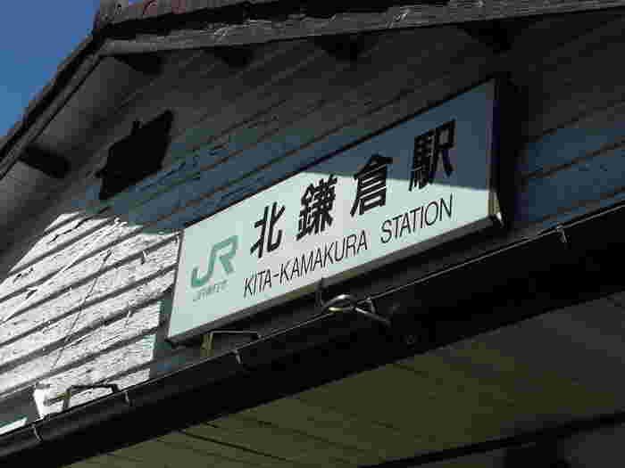 """たまには下車してみない? """"北鎌倉""""周辺もおすすめスポットがいっぱい♪"""