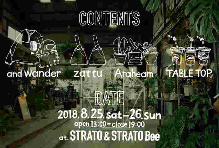 予定を空けておいてね!2日間だけのスペシャルイベント「STRATO PLANTS PLAN」in大阪