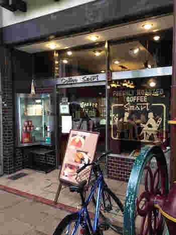 寺町商店街にあるスマート珈琲店は、街をプラプラしてちょっと休憩...という時にちょうどよい場所にあります。地域密着型でありながら、観光客にもオープンな雰囲気。