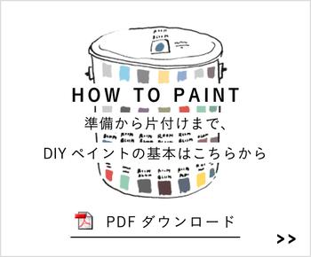 塗り方の手順を書いたパンフレットがダウンロードできます。塗装場所以外を保護する大切な準備である「養生」から、ローラーと刷毛の使い分けや塗る順番、後片付けまで丁寧に説明されているので、初心者の方も安心です。