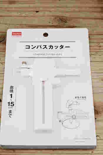 100円均一で入手できるコンパスカッターを使ったアイデアも素敵です。