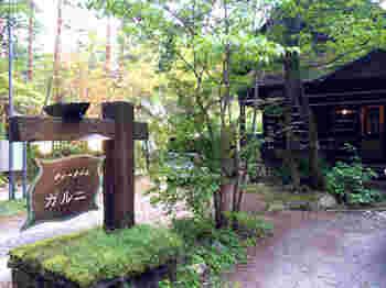 JR大糸線の安曇追分駅から有明山道を西へ向かい、一本道を走ったところにある「TEA TIME GARNI(ティータイム ガルニ)」は、木立に囲まれた静かなカフェです。