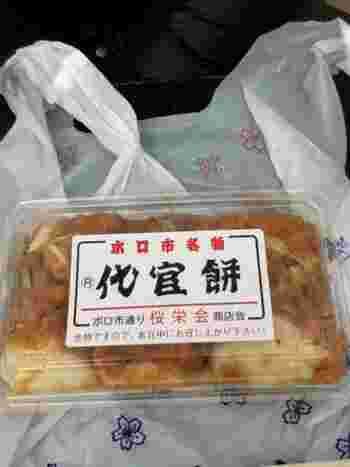 からみ味の代官餅は、大根おろしにネギ・海苔などいろいろ入っていて美味しそうです。