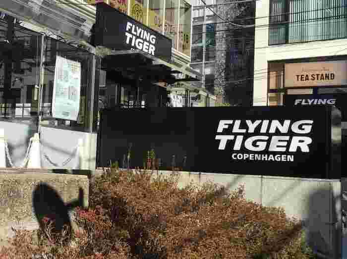 デンマーク発のファスト雑貨ブランド「フライング タイガー コペンハーゲン(Flying Tiger Copenhagen)」。 元々10クローネ均一ショップだったことから、日本では『北欧の100円ショップ』とも呼ばれています。