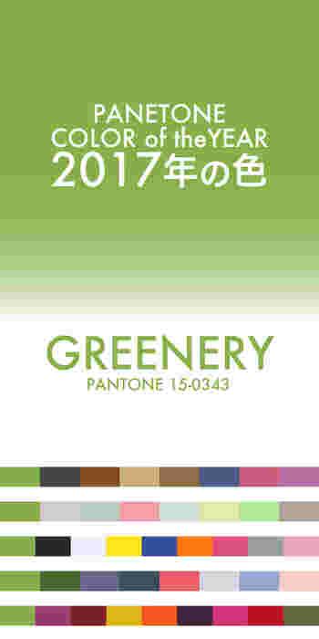 2016年12月に発表された「2017年の色」はGREENERY。 始まりを感じさせる、フレッシュで元気な緑です。「自然、全てと我々のつながりの象徴」を表現している色とのこと。 この色を中心としたカラーコーディネイト例の動画もPANTONEのサイト(下記参照)で見ることができます。  (画像はPANETONEのCOLOR OF THE YEARを元に筆者が構成したものです)