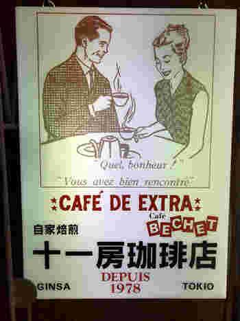看板のイラストもレトロでキュート♪昔からここで、ゆっくりと珈琲を味わいにやってきていた人達の姿なのでしょうか?