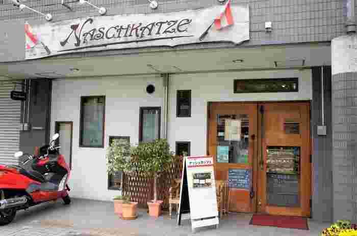 東急田園都市線、江田駅から歩いて約7分に位置する「NASCHIKATZE(ナッシュカッツェ)」は、オーストリア国家公認のマイスターが作るウィーン菓子専門店。メディアでも紹介されるなど、注目を集めています。