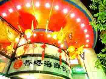 カラフルな店構えから本格的な雰囲気が漂う「香港海鮮飲茶樓(ホンコンカイセンヤムチャロウ)」。リーズナブルなランチメニューからちょっと贅沢なコースまで幅広く楽しめる中華店です。