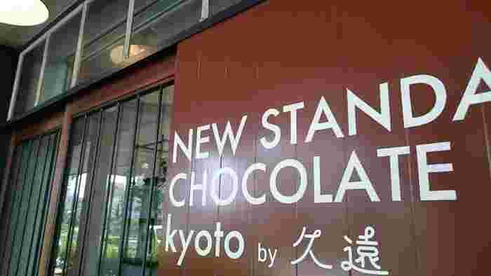 こちらのお店は、多くの有名ブランドのチョコレート商品を手掛けているショコラティエ野口和男さんがシェフショコラティエをつとめる『全国夢のチョコレートプログラム』全国26店舗のうちのひとつです。