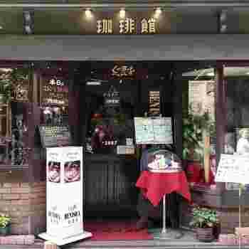 有楽町の「珈琲館 紅鹿舎(べにしか)」は、昭和32年から続く老舗喫茶です。元祖ピザトーストのお店で、人気の一品となっています。メニューの種類は200種類以上もあって、いつでも自分のお腹にぴったりのメニューが見つかります。