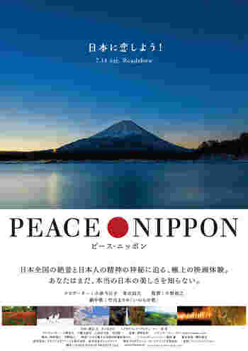 あなたはいくつ見ましたか?日本の美しすぎる「絶景」7選