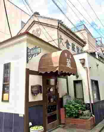 「喫茶 蔵」は、1923年(大正12年)に建てられた質屋さんをリノベーションした喫茶店。壁には当時の店名が今も残っています。店内も蔵の面影を残し、照明を落としたほのかな灯りが印象的です。重厚な雰囲気は、まるで隠れ家のよう。