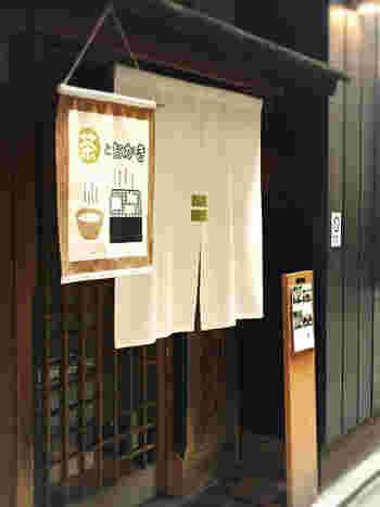 観光客で賑わう花見小路通りを少し入ったところにある、こちらのお店。(栃木県)日光の氷職人・四代目徳次郎の作る『天然氷』を使った、ふわふわのかき氷を一年中楽しめるカフェなんです。