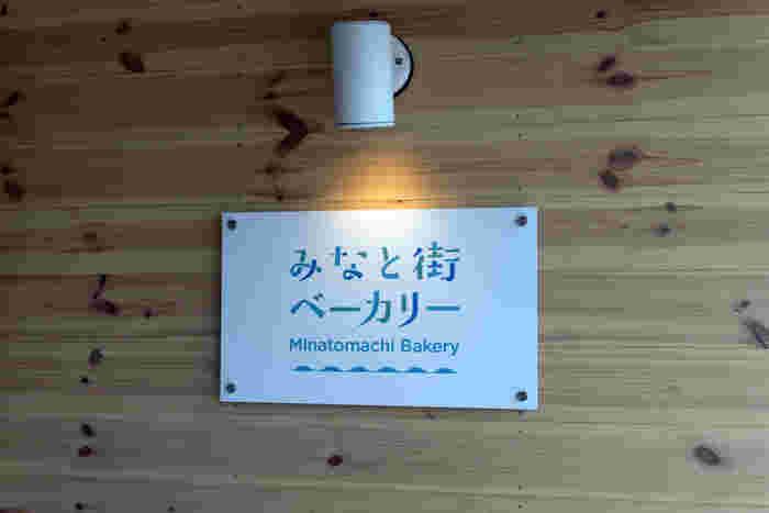 古町の「下町(しもまち)」エリア、早川堀通りにお店を構える「みなと街ベーカリー」。素材からとことんこだわった美味しいパンがいただけると評判のお店です。