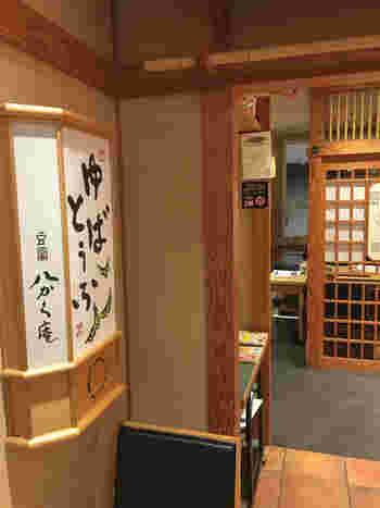 サウスゲートビルディング16Fにある湯葉や豆腐料理の「八かく庵」。和食にふさわしい落ち着いた雰囲気のお店です。